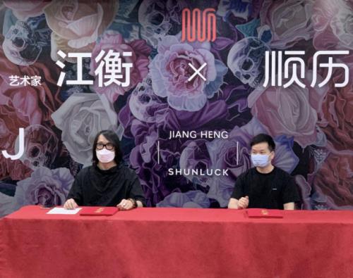 """""""江衡""""与顺历正式签约,携手打造2020艺术家系列新品"""