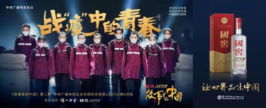 """泸州老窖·国窖1573独家冠名 《故事里的中国》致敬战""""疫""""的青春担当"""
