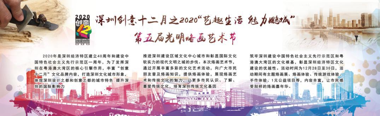第十六届深圳创意十二月系列活动第五届光明烙画艺术节精彩开幕