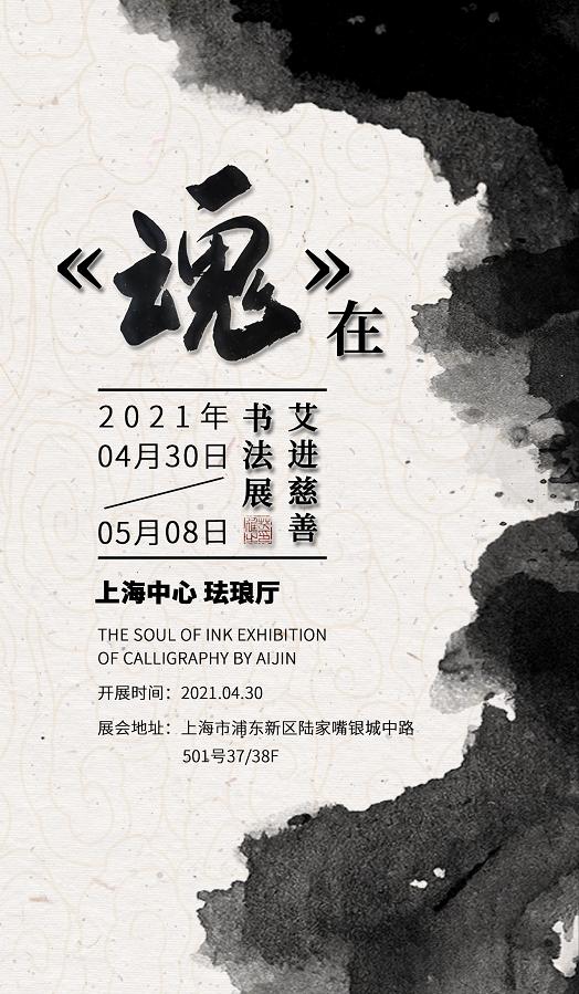 《魂在》—艾进慈善书法特展将在上海中心珐琅厅正式展出