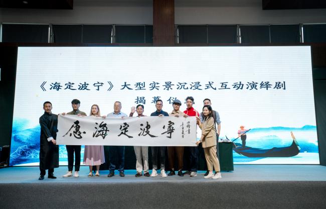 """""""5·19中国旅游日"""" 北仑启动全市首个沉浸式夜游节"""